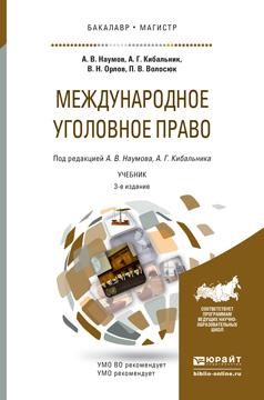 Международное уголовное право. Учебник для бакалавриата и магистратуры
