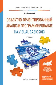 А. А. Казанский Объектно-ориентированный анализ и программирование на Visual Basic 2013. Учебник дисплей rocknparts zip для xiaomi redmi 4x black 537684