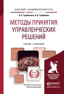 Методы принятия управленческих решений. Учебник и практикум для академического бакалавриата