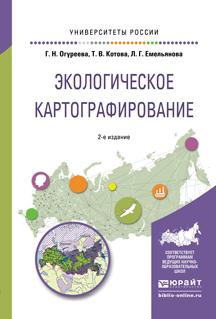 Экологическое картографирование. Учебное пособие для академического бакалавриата
