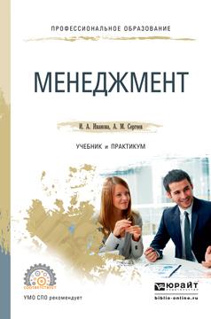 Иванова И.А., Сергеев А.М. Менеджмент. Учебник и практикум для СПО менеджмент инвестиций и инноваций учебник