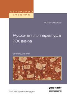Русская литература ХХ века. Учебное пособие для академического бакалавриата