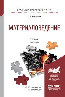 Плошкин В.В. Материаловедение. Учебник