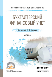Дмитриева И.М. - Отв. ред. Бухгалтерский финансовый учет. Учебник для СПО а с нешитой инвестиции учебник