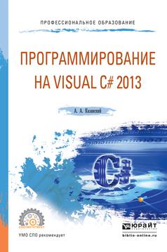 Программирование на Visual C# 2013. Учебное пособие для СПО