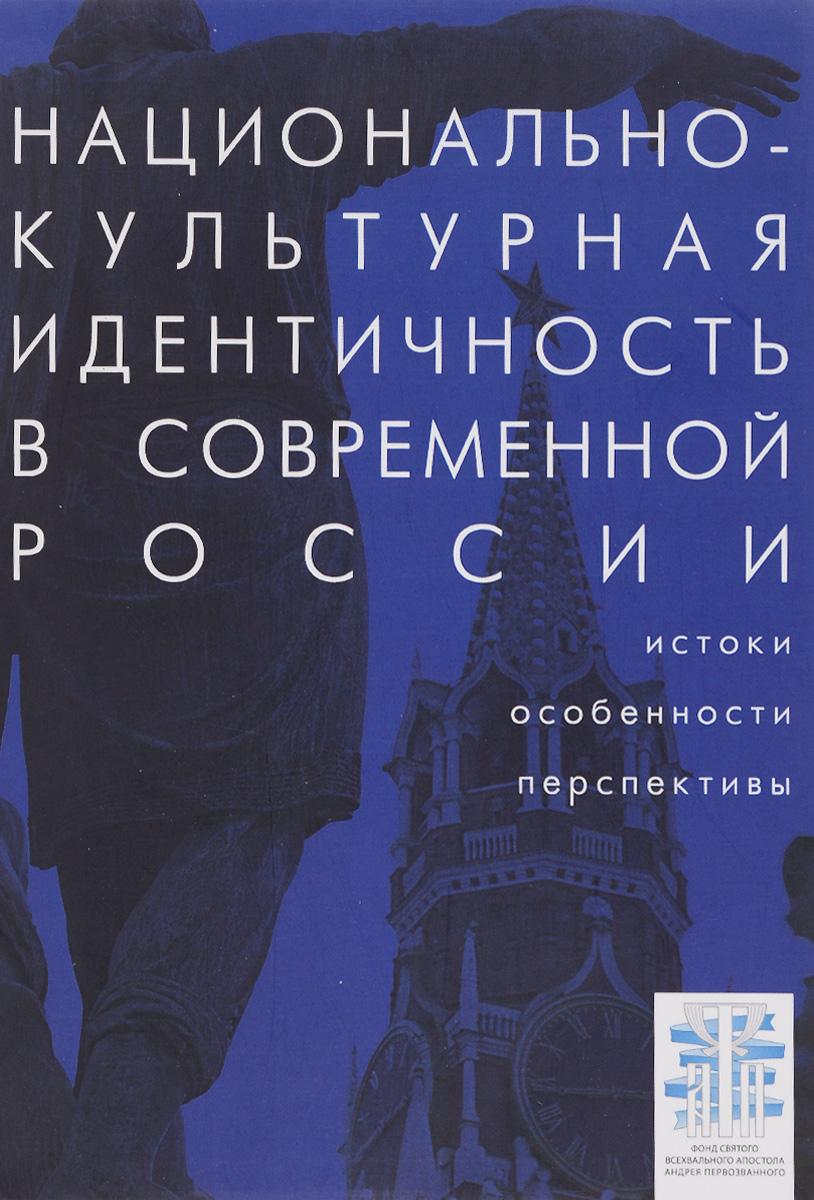Национально-культурная идентичность в современной России. Истоки, особенности, перспективы
