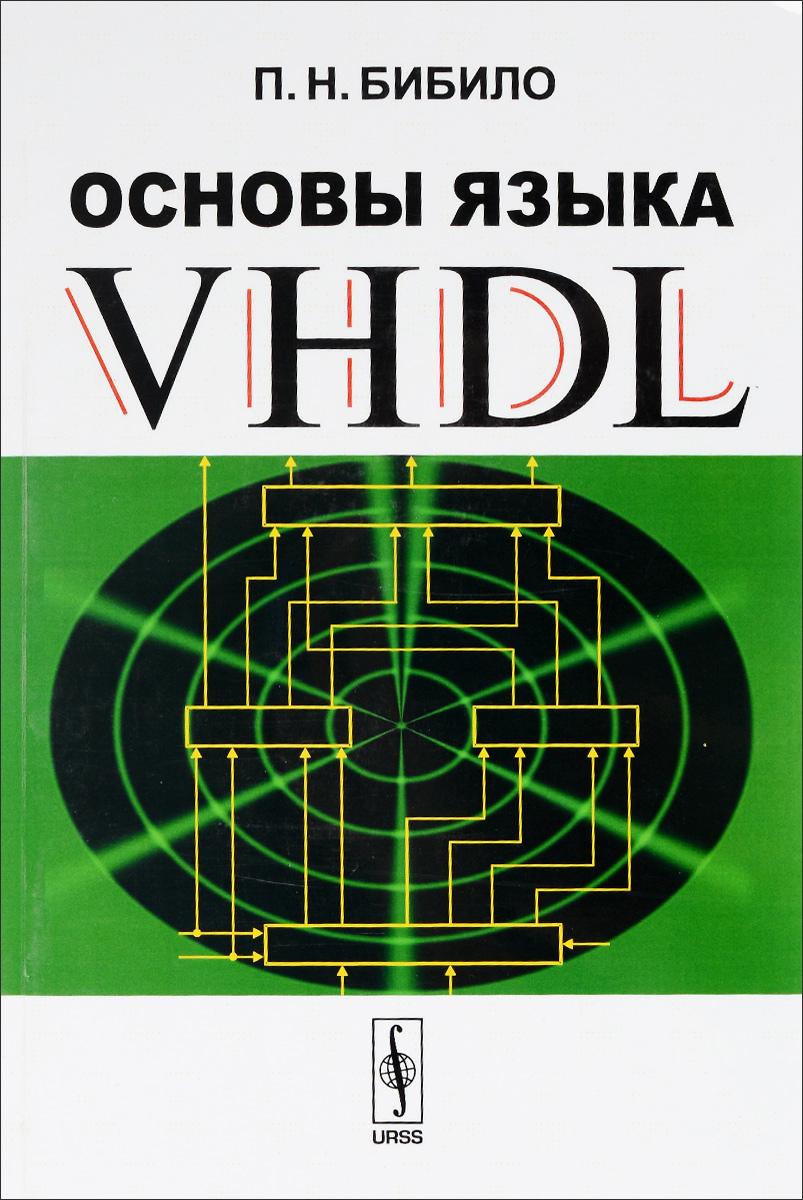 Основы языка VHDL. П. Н. Бибило