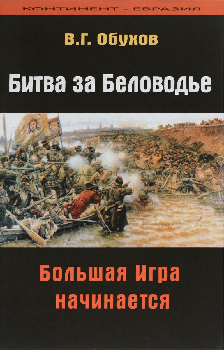 В. Г. Обухов Битва за Беловодье. Большая игра начинается