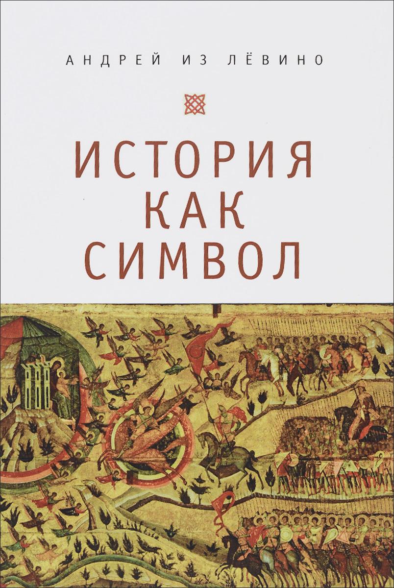 Андрей из Левино История как символ наука и религия историческая перспектива