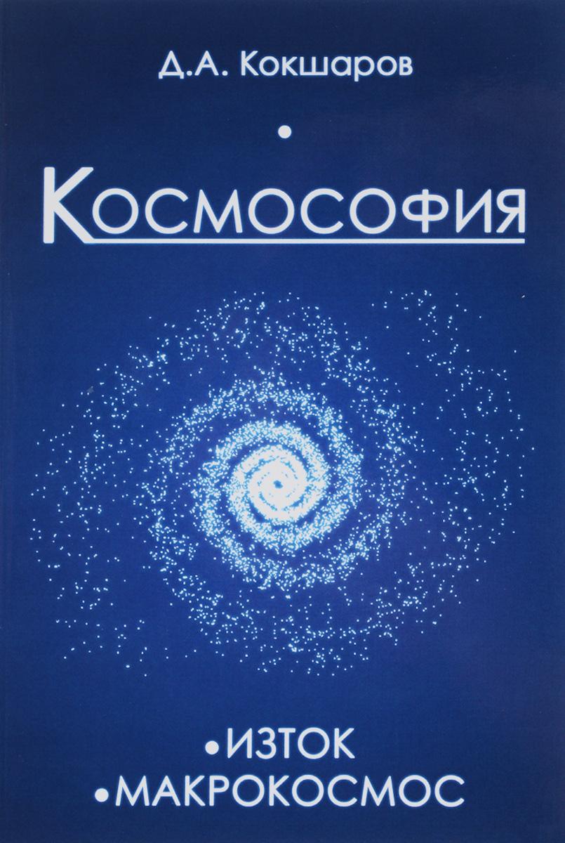 Космософия. Книга 1. Изток. Книга 2. Макрокосмос. Д. А. Кокшаров