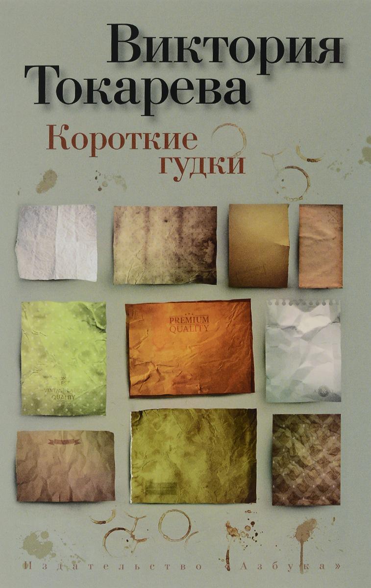 Zakazat.ru: Короткие гудки. Виктория Токарева