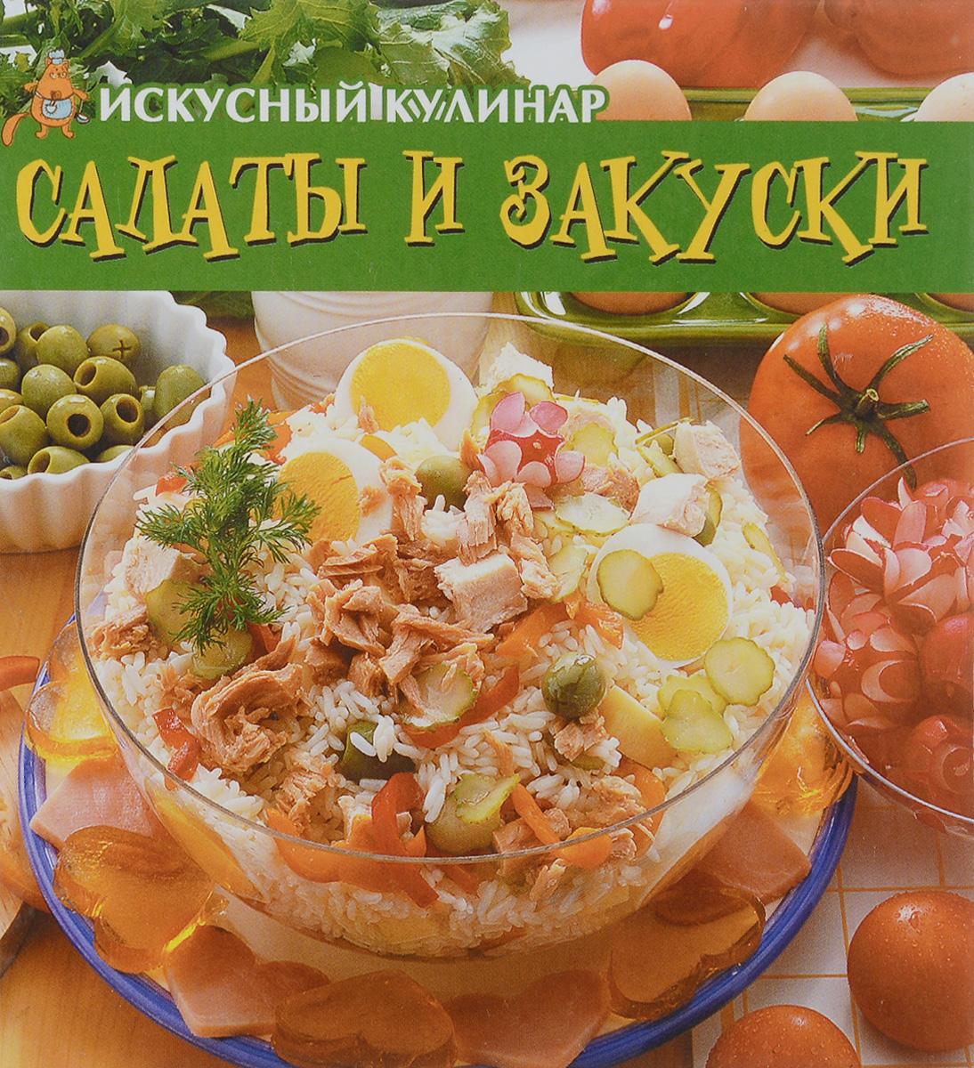 Искусный кулинар. Салаты и закуски ольхов олег салаты закуски на вашем столе