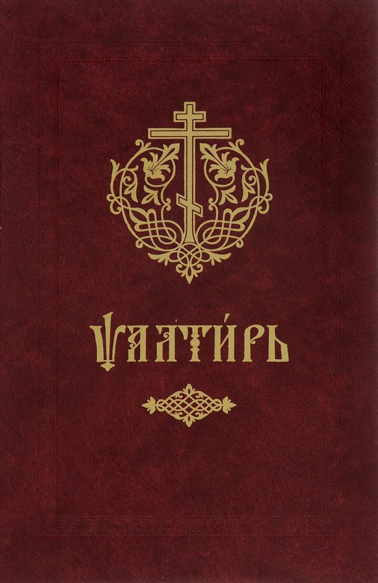 Псалтирь. На церковно-славянском языке молитвослов и псалтирь на церковно славянском языке