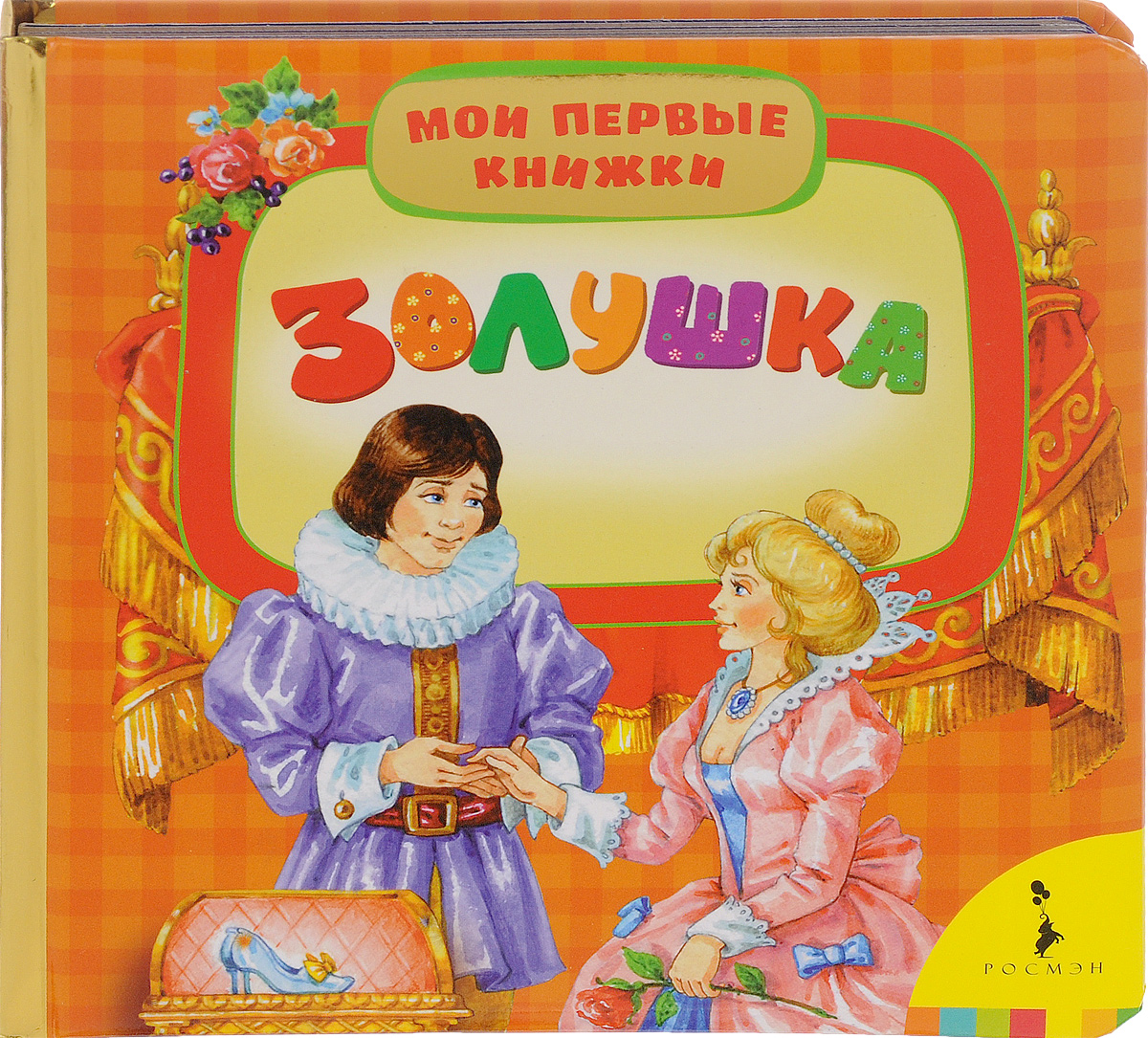 Шарль Перро Золушка мои любимые сказки