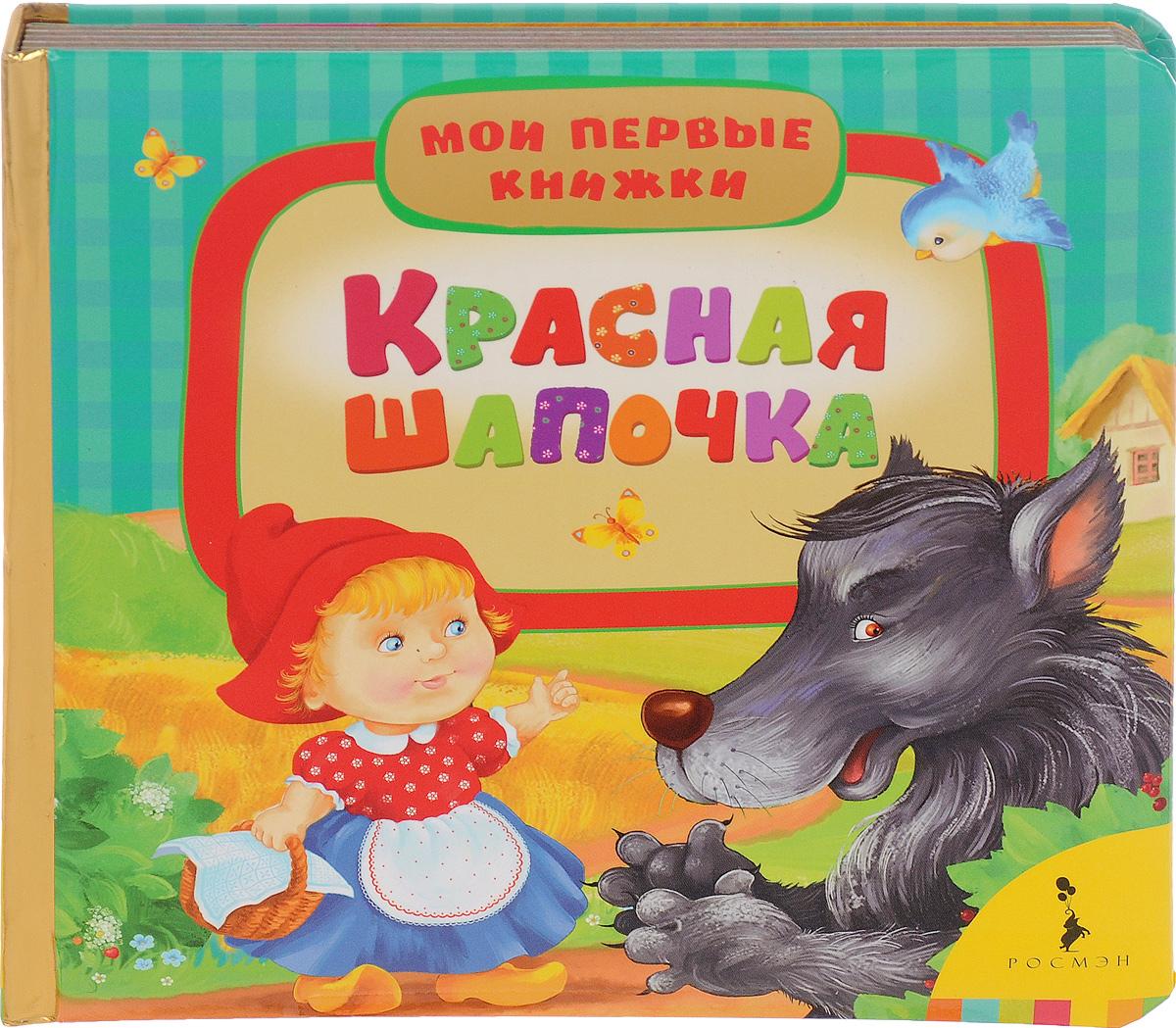 Шарль Перро Красная шапочка книжки с наклейками clever любимые сказки с наклейками красная шапочка