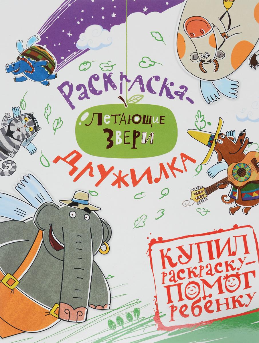 Прабу и друзья. Летающие звери. Раскраска-дружилка ISBN: 978-5-4471-3182-1