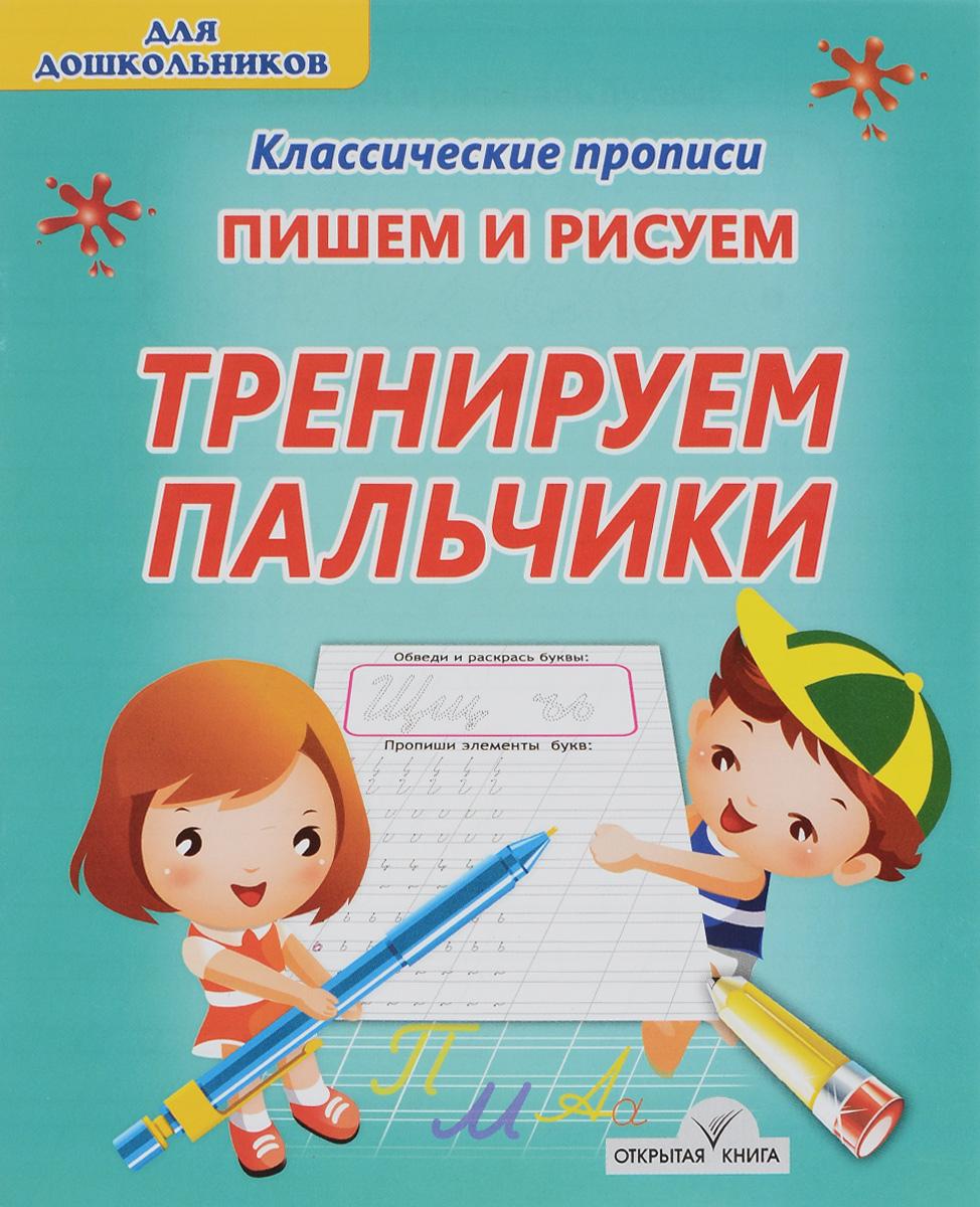 Пишем и рисуем. Тренируем пальчики. Пропись тренируем пальчики пособие для детей 5 6 лет
