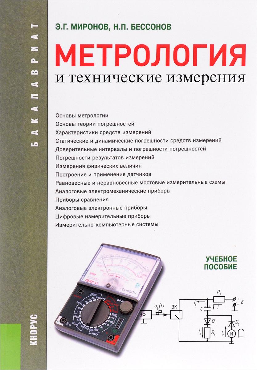 Э. Г. Миронов, Н. П. Бессонов Метрология и технические измерения. Учебное пособие