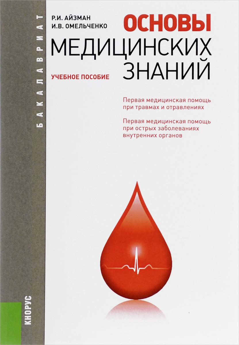 Основы медицинских знаний. Учебное пособие