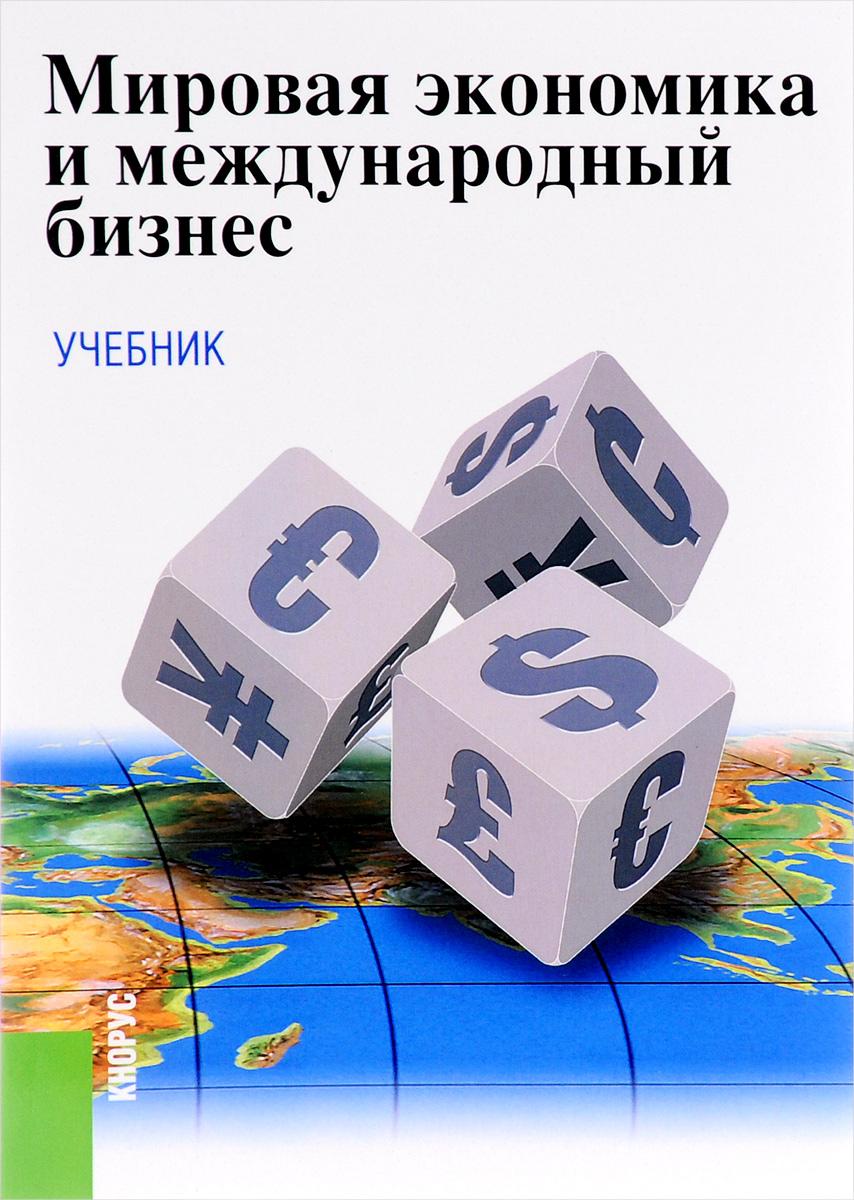 Мировая экономика и международный бизнес. Учебник