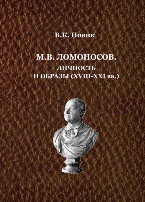 М. В. Ломоносов. Личность и образы (XVIII-XXI вв.)