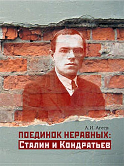 Агеев А.И. Поединок неравных: Сталин и Кондратьев. Краткая версия драматической пьесы в 12 сценах арсен мартиросян сталин и достижения ссср