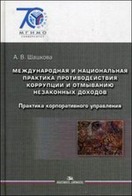 Международная и национальная практика противодействия коррупции и отмыванию незаконных доходов. Учебное издание