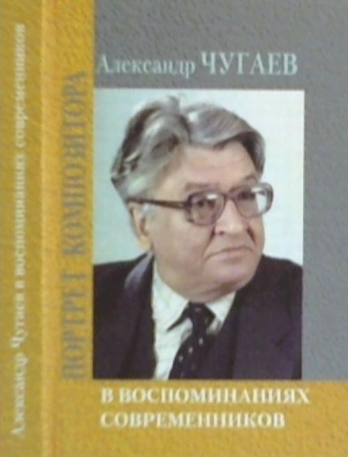 Александр Чугаев в воспоминаниях современников. Материалы к биографии. [+ диск]