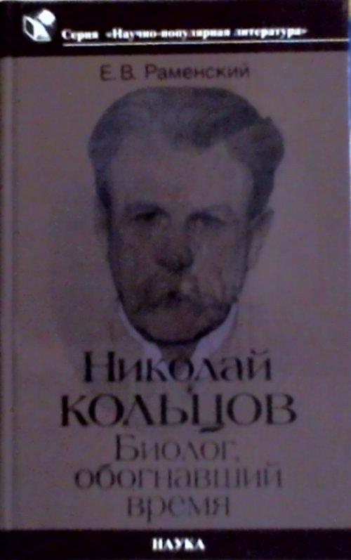 Раменский Е.В. Николай Кольцов : биолог, обогнавший время раменский район садовое товарищество у частного лица