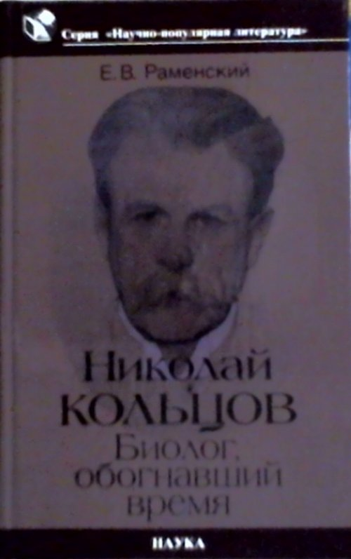 Е.. Николай Кольцо : биолог, обогнаший ремя
