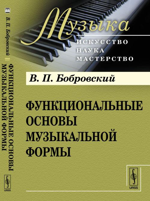 В. П. Бобровский Функциональные основы музыкальной формы