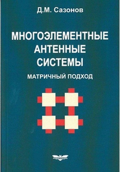 Д. М. Сазонов Многоэлементные антенные системы. Матричный подход