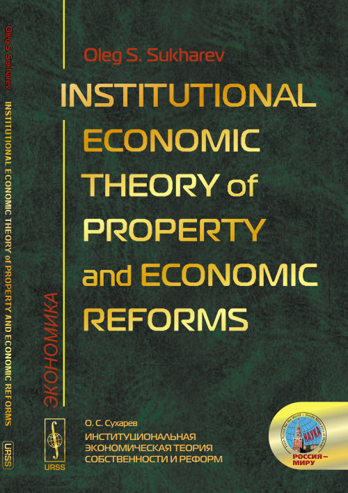 Sukharev O. S. Institutional Economic Theory of Property and Economic Reforms цены онлайн