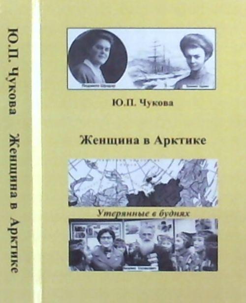 Ю. П. Чукова Женщина в Арктике. Утерянные в буднях женщины в литературе авторы героини исследователи