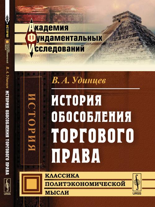 Удинцев В.А. История обособления торгового права история экономики книга