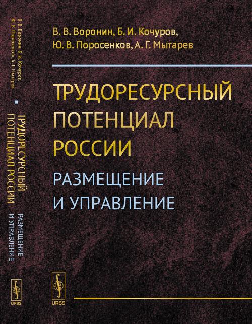 Трудоресурсный потенциал России: Размещение и управление