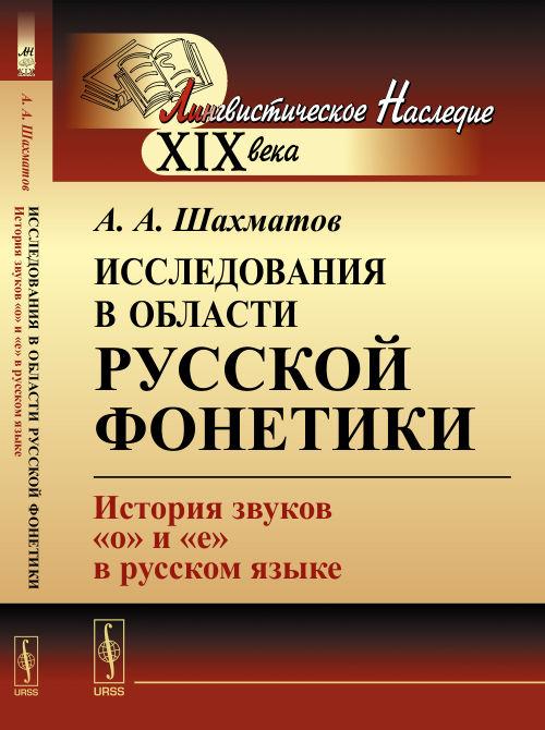 цена А. А. Шахматов Исследования в области русской фонетики. История звуков