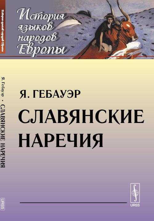 Я. Гебауэр Славянские наречия славянские обои славянские полочки 8079 02