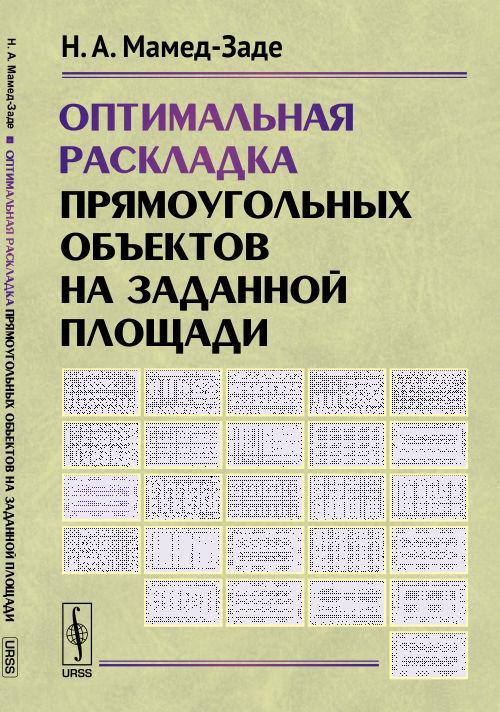 Мамед-Заде Н.А. Оптимальная раскладка прямоугольных объектов на заданной площади