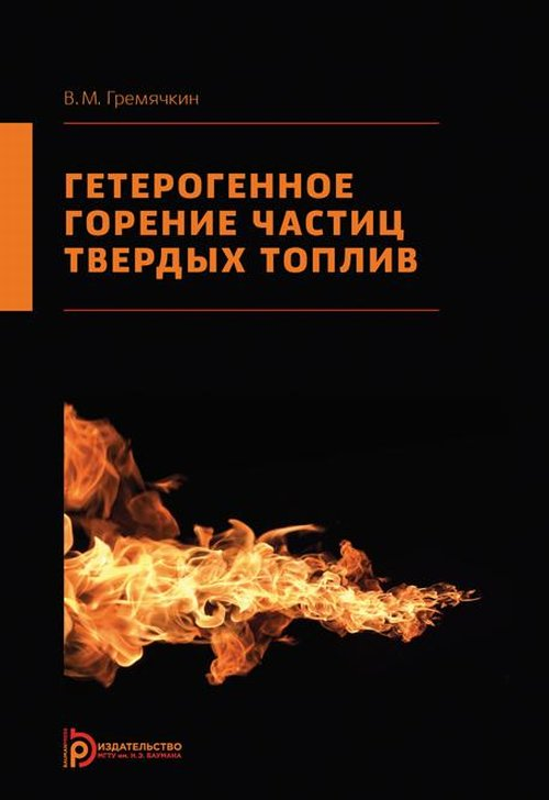 В. М. Гремячкин Гетерогенное горение частиц твердых топлив