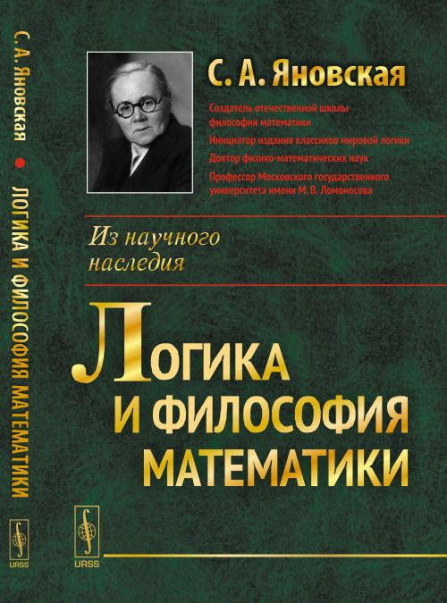 Яновская С.А. Логика и философия математики