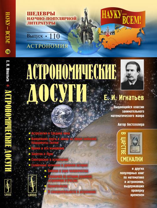 Игнатьев Е.И. Астрономические досуги первов м рассказы о русских ракетах книга 2