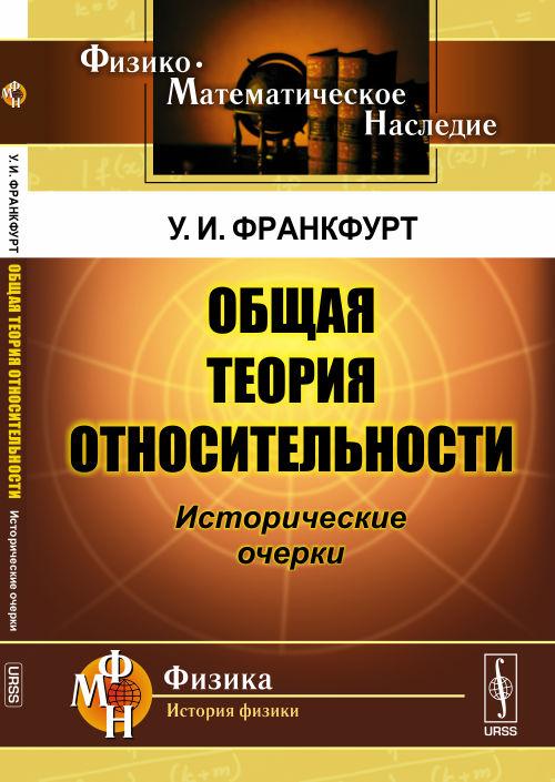 Zakazat.ru: Общая теория относительности: Исторические очерки. Франкфурт У.И.