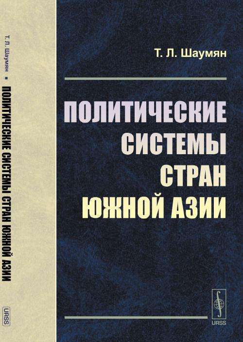 Т. Л. Шаумян Политические системы стран Южной Азии