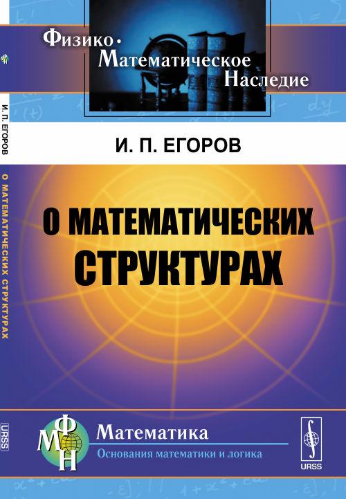 И. П. Егоров О математических структурах