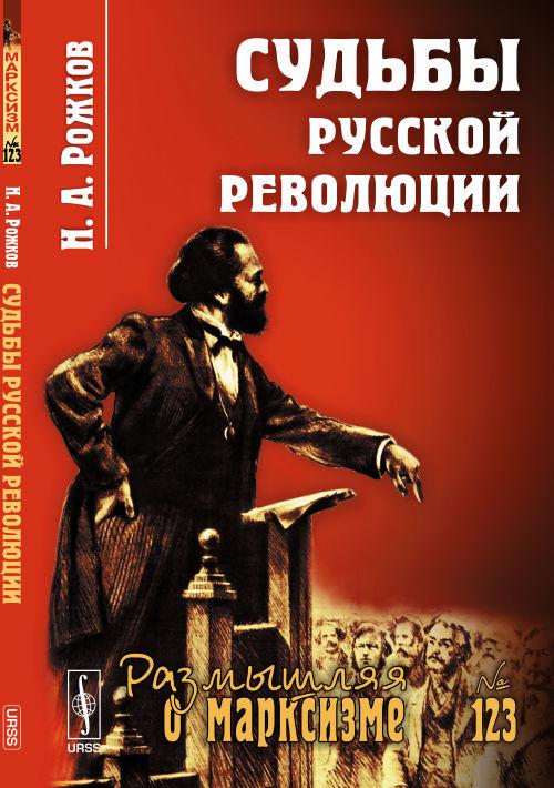 Н. А. Рожков Судьбы русской революции