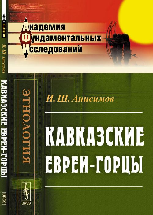 И. Ш. Анисимов Кавказские евреи-горцы купить кавказские сапоги