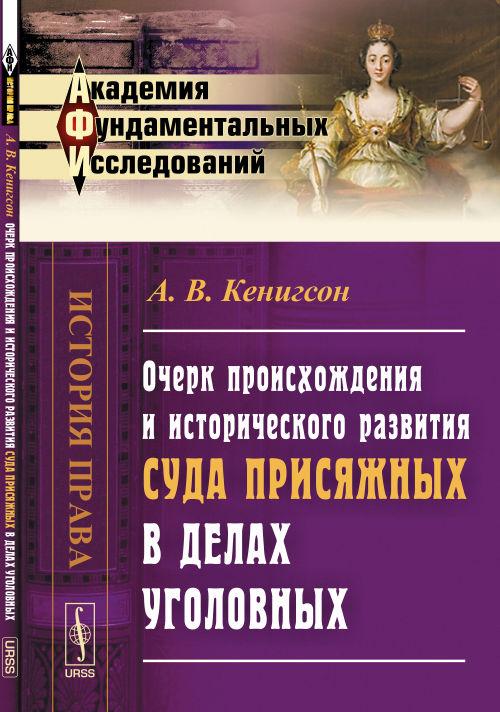Кенигсон А.В. Очерк происхождения и исторического развития суда присяжных в делах уголовных