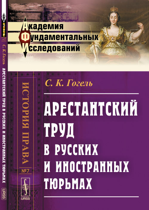 Гогель С.К.. Арестантский труд в русских и иностранных тюрьмах