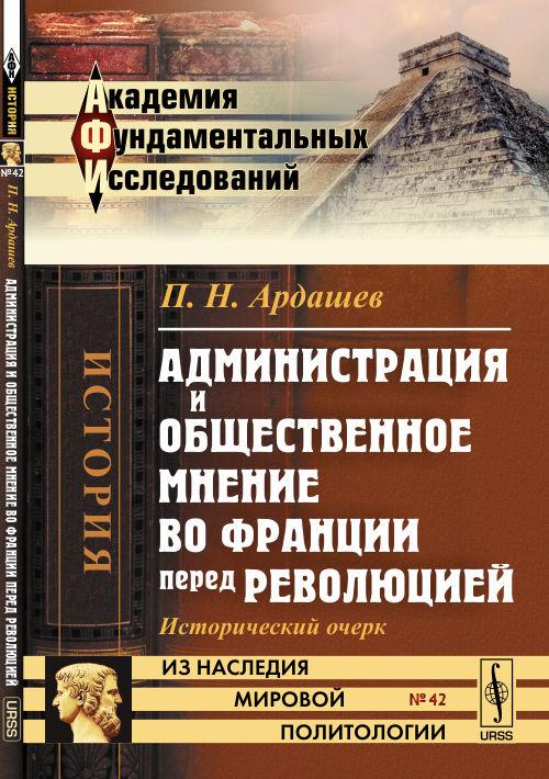 Ардашев П.Н. Администрация и общественное мнение во Франции перед революцией